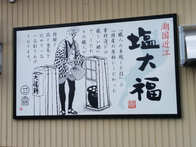工場特売で大福詰め放題もある!和菓子のお店「湖国近江 塩大福 – 団喜」