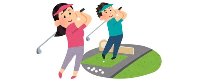 ゴルフで体を動かす