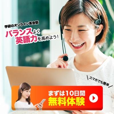 学研Kiminiオンライン英会話