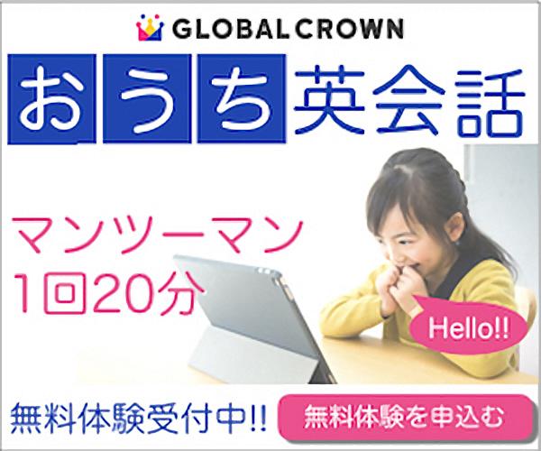 子供オンライン英会話『グローバル・クラウン』