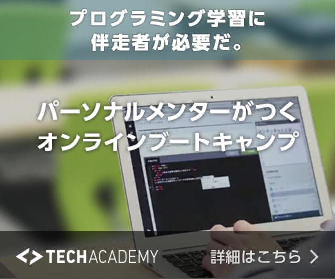 無料体験から!TechAcademy