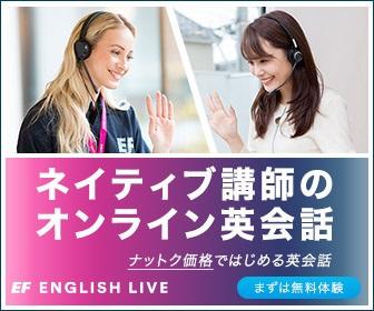 オンライン英会話・EFイングリッシュライブ