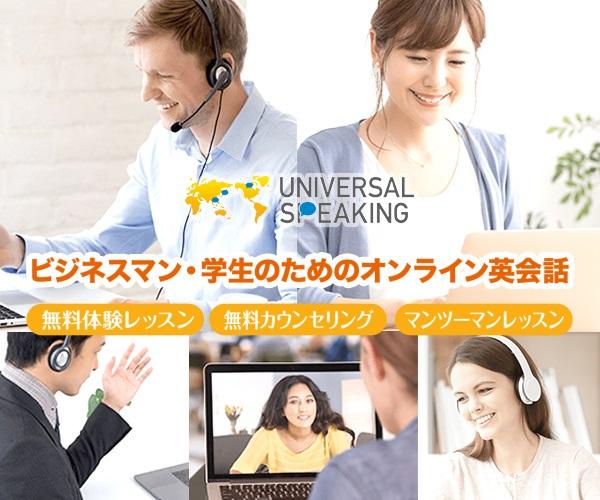 オンライン英会話・ユニバーサル・スピーキング