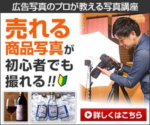 商品写真撮影講座