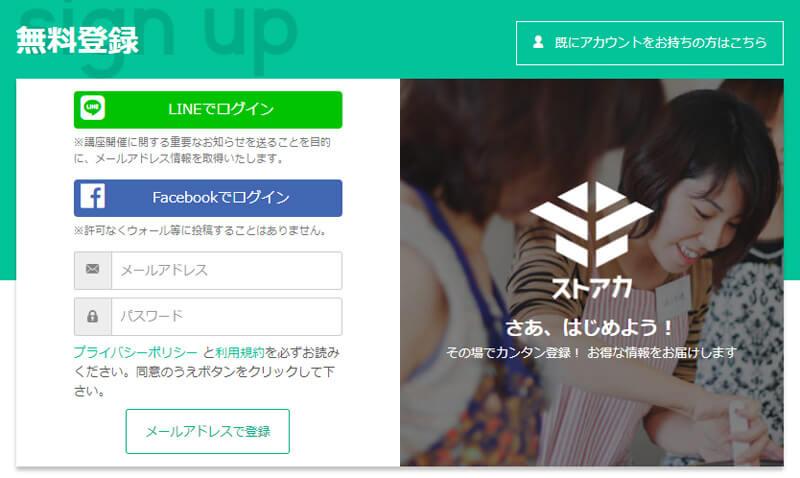 無料ユーザー登録