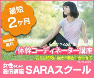 体幹コーディネーター/SARA