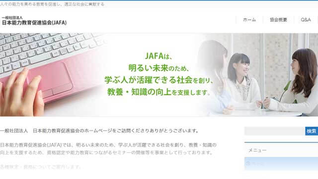 マナーインストラクター資格を資格認定する日本能力教育促進協会