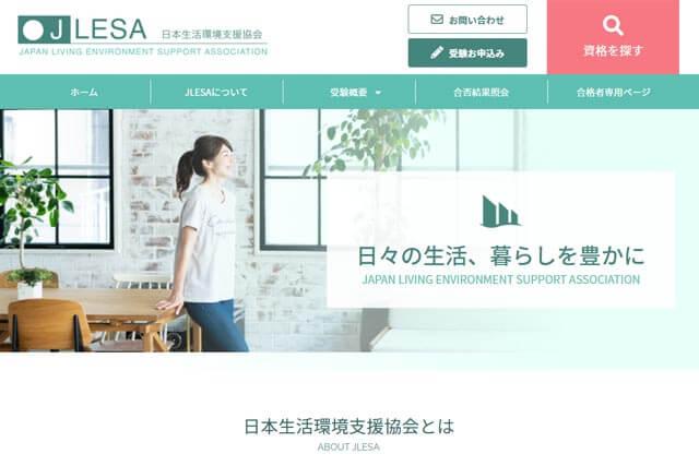 ハウスクリーニングアドバイザー資格を資格認定する日本生活環境支援協会