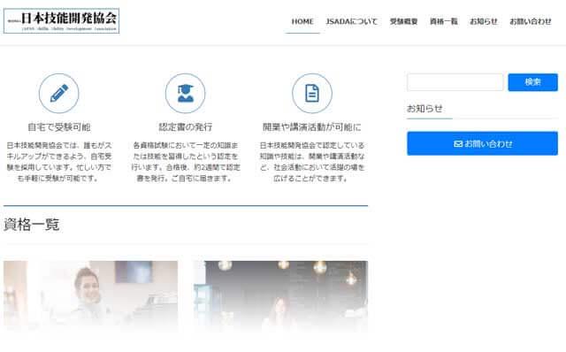 事務プロフェッショナル資格を資格認定する日本技能開発協会