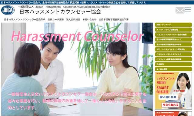 認定ハラスメント相談員Ⅰ種資格を資格認定する日本ハラスメントカウンセラー協会
