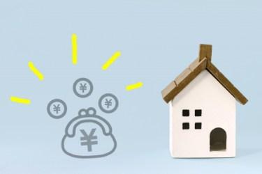 注文住宅の諸費用を100万円以上節約できる5つの方法を伝授します!