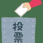 衆議院選挙2017年-2018年次回はいつ?任期満了の日程予想