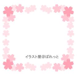 桜のイラスト枠