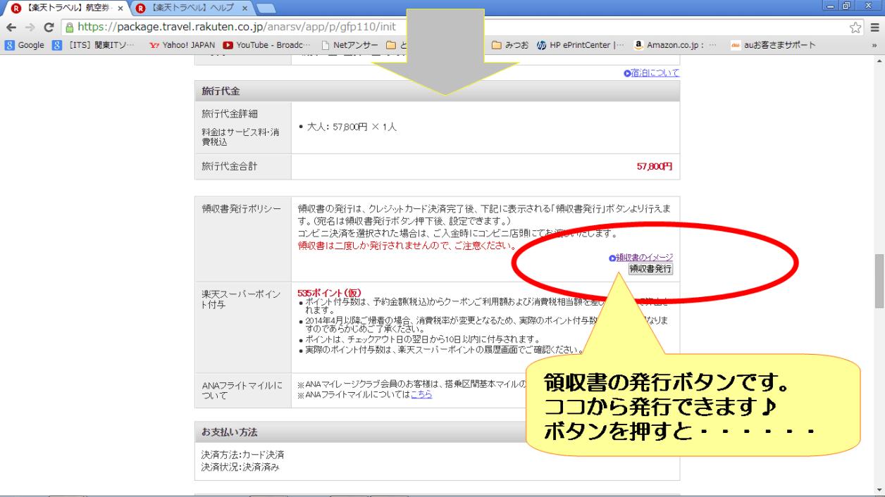 楽天トラベル領収書発行4-2