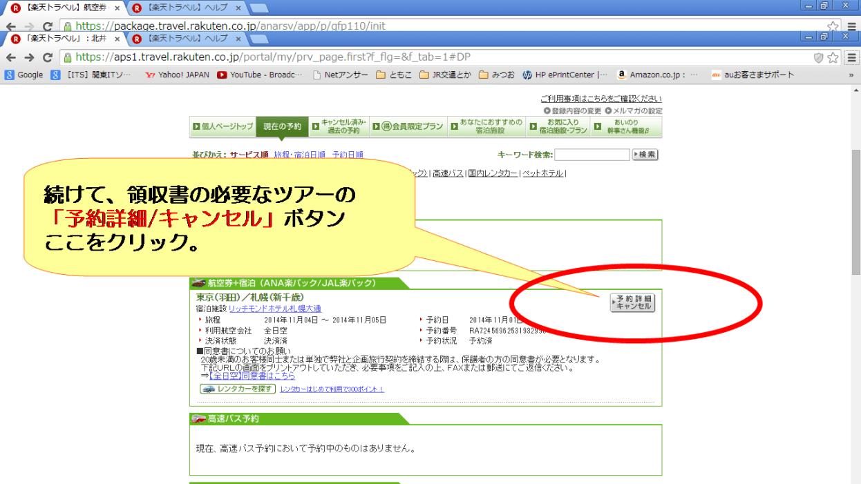 楽天トラベル領収書発行3