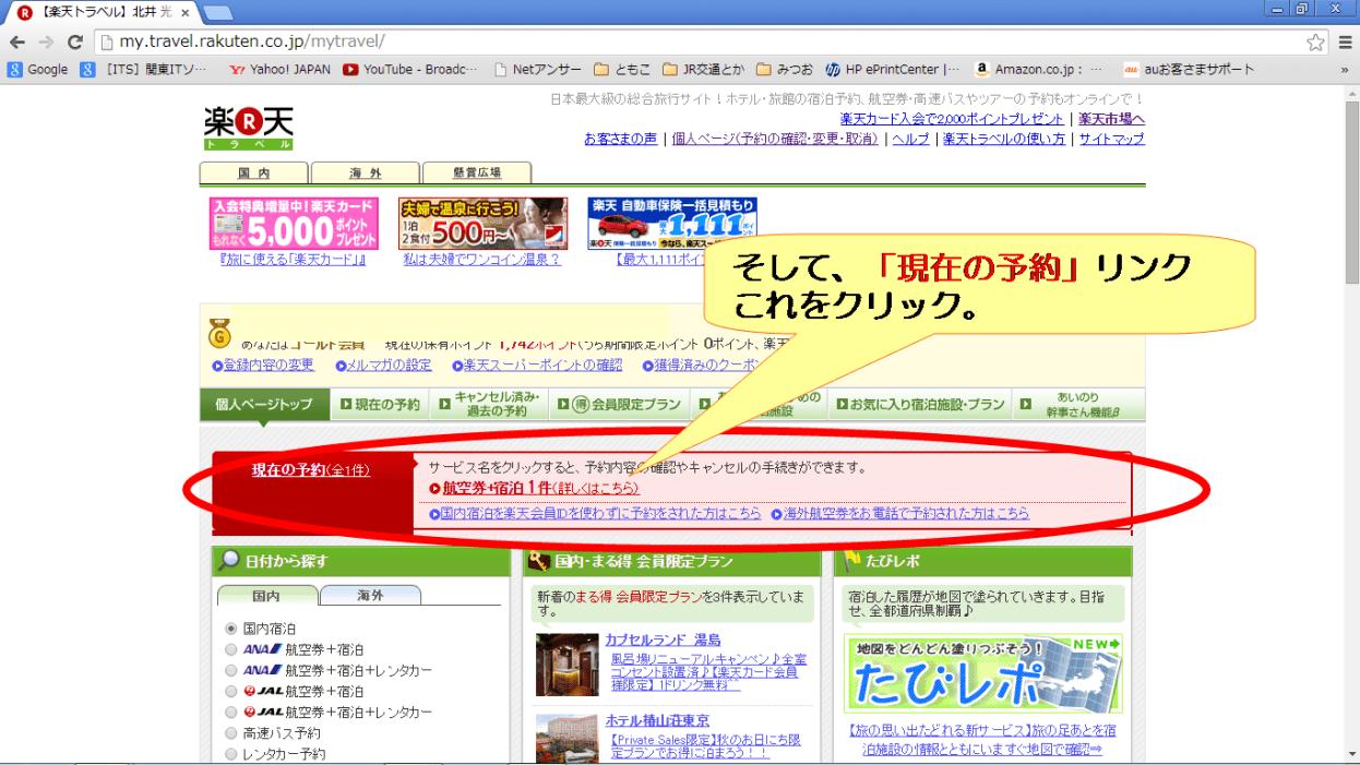 楽天トラベル領収書発行2