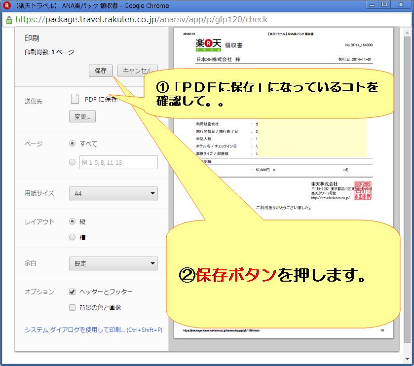 楽天トラベル領収書発行pdf2