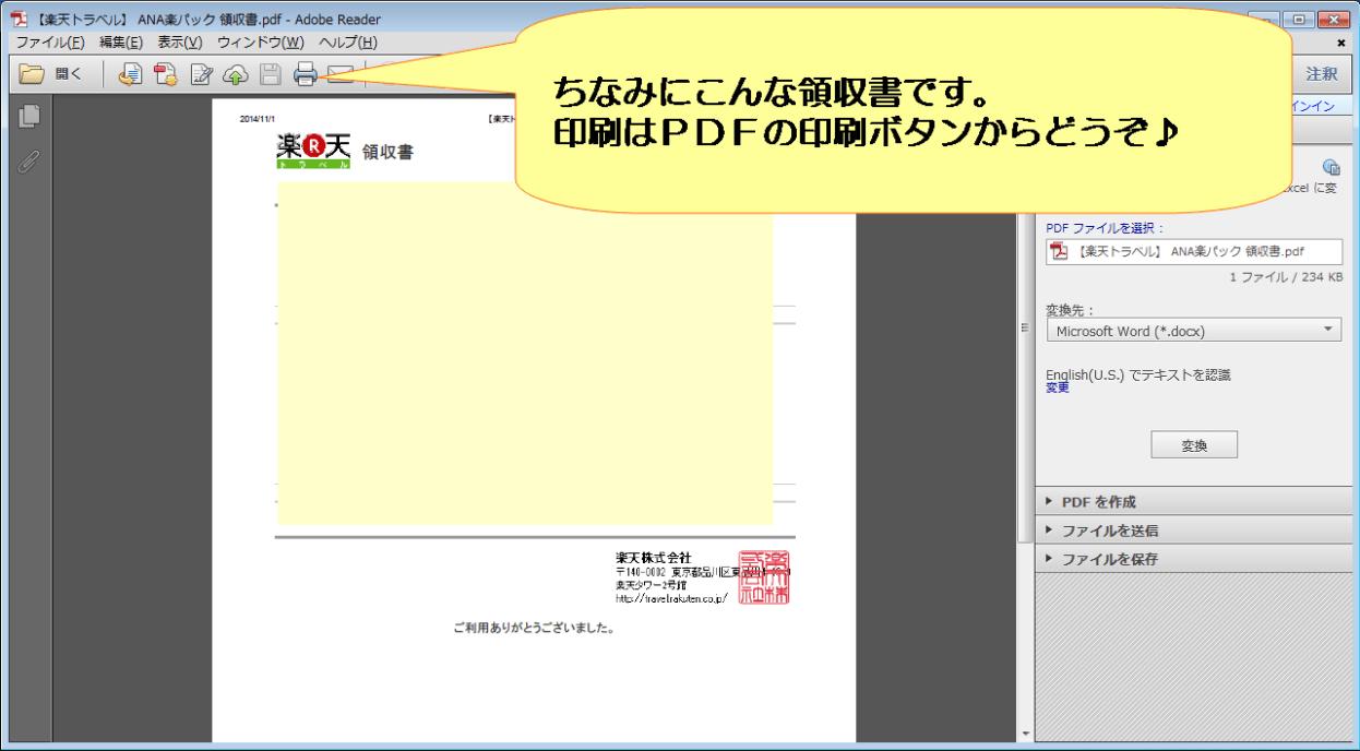 楽天トラベル領収書発行pdf5