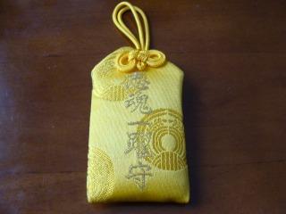 竹駒神社お守り