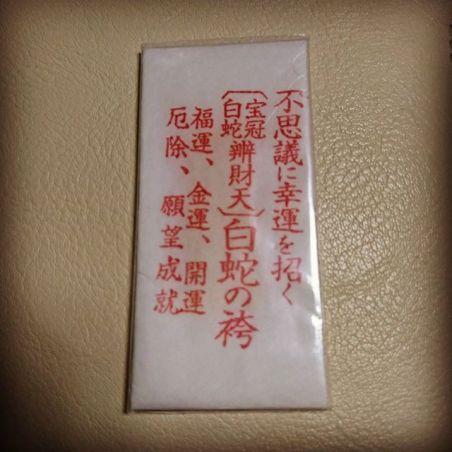 岩国白蛇神社_お守り