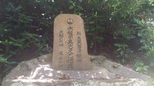 沖縄神社 弁天負百津姫神(べんてんよもつひめかみ)の石碑
