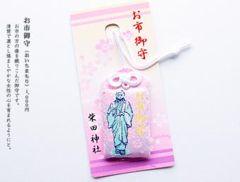 柴田神社(しばた神社)