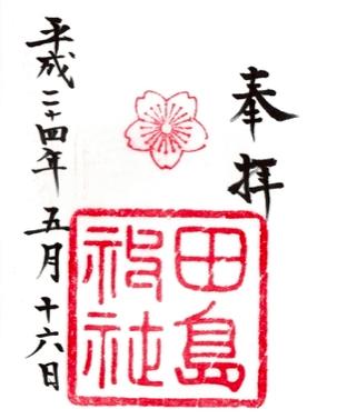 田島神社 御朱印