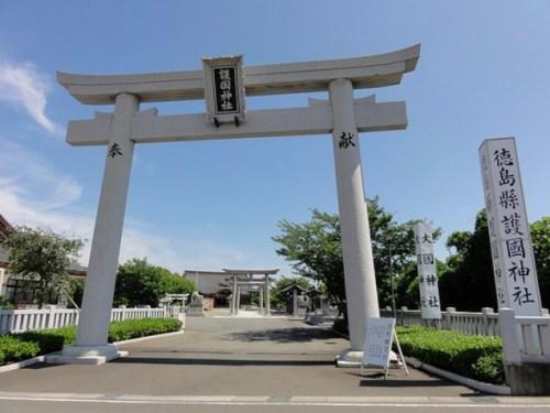 徳島縣護國神社(とくしまけんごこく神社)