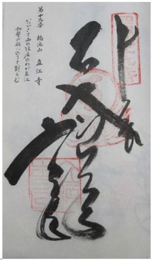 立江寺(たつえじ)