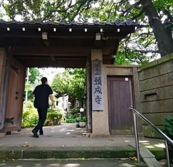 法亀山願成寺