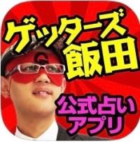 ゲッターズ飯田アプリ