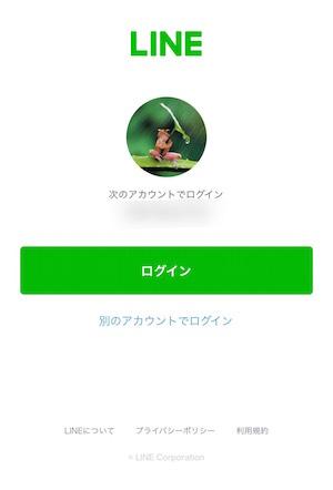 line_touroku_3