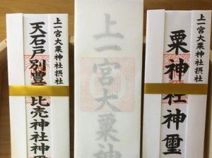 上一宮大栗神社