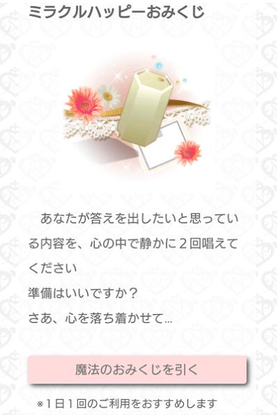 佳川奈未・幸運予告_おみくじ