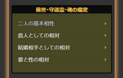 奈良の霊能者・法瀧_前世相性