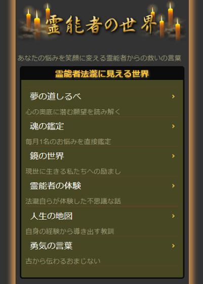 奈良の霊能者・法瀧_霊能者の世界