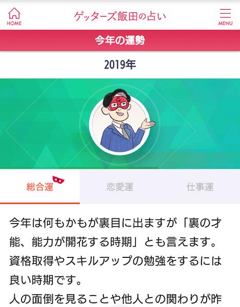 ゲッターズ飯田の占い_今年の運勢