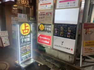 千里眼 新宿東