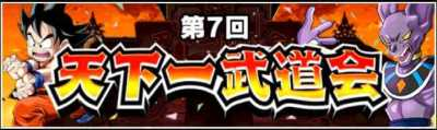 【天下一武道会】80回優勝必要龍石、周回回数、プレイ時間等計算ツールの公開!