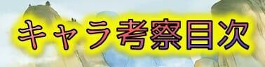 【ドッカンバトル】キャラクター・デッキ考察目次ページ