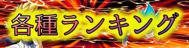 ランキング・メモリアル記事目次