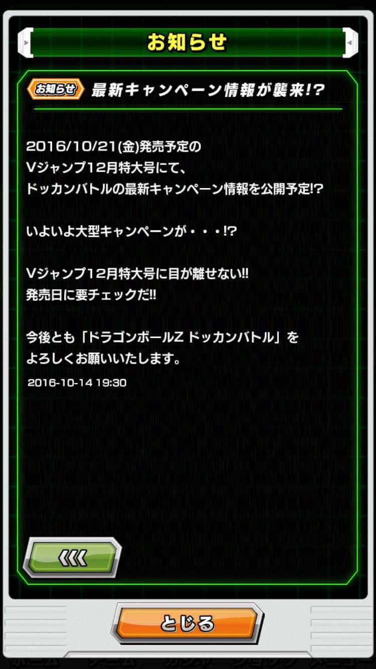 【ドッカンバトル】1億DLキャンペーンは10月25日に開始?