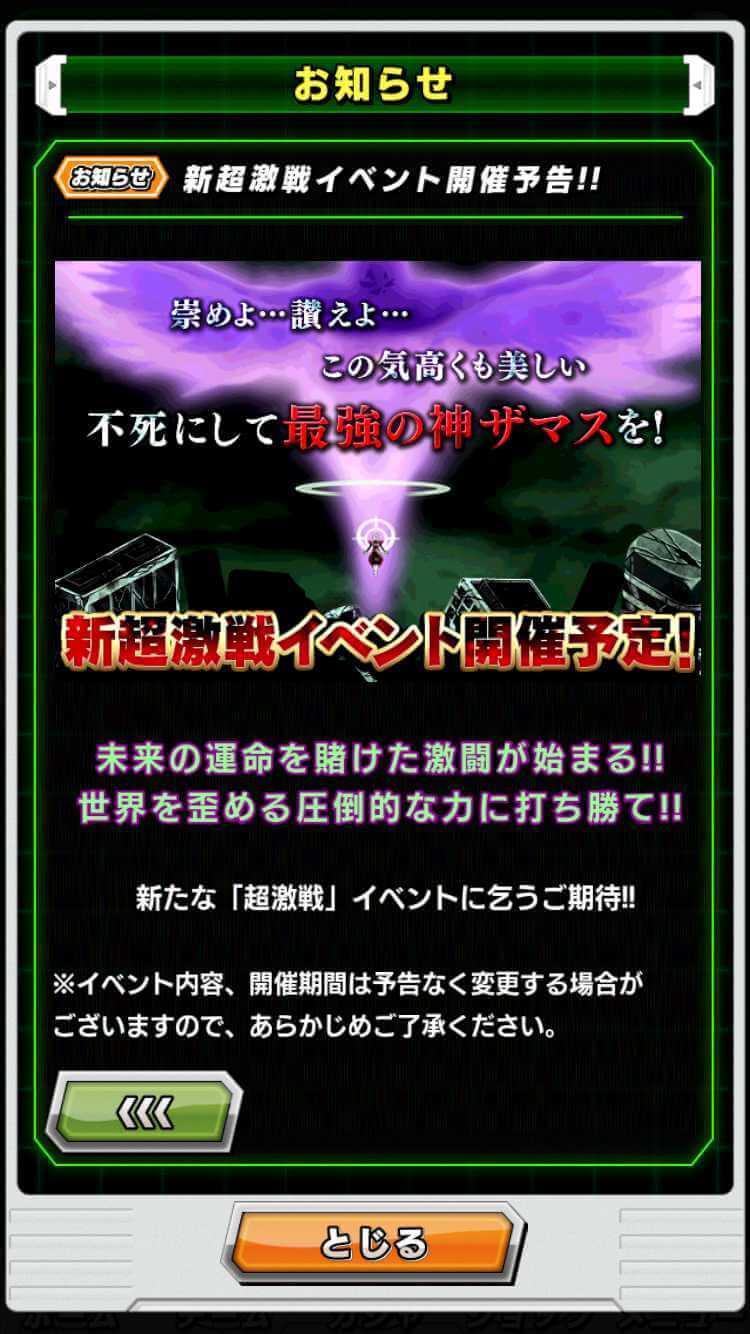【ドッカンバトル】第16回天下一武道会開催&トランクス・合体ザマスの超激戦予告!
