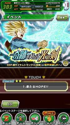 【超激戦】奇跡を起こす光の剣『新たなHOPE!!』ステージ攻略情報