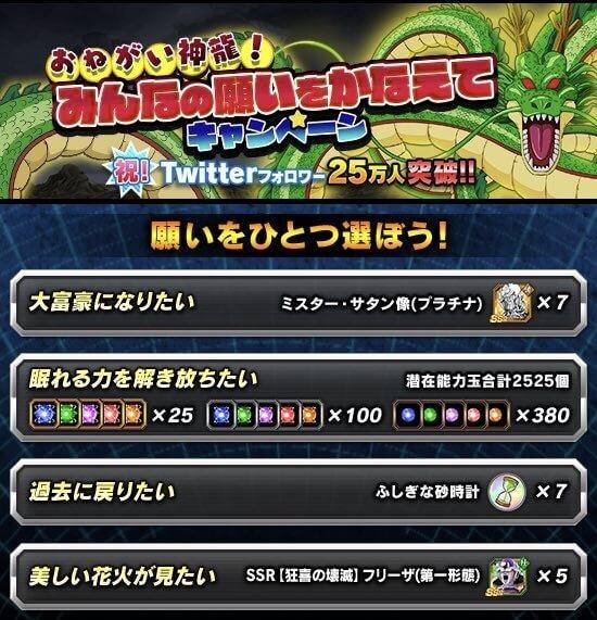 フォロワー25万人記念『おねがい神龍』キャンペーン開始!