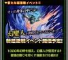 新物語イベント&超激戦の予告!