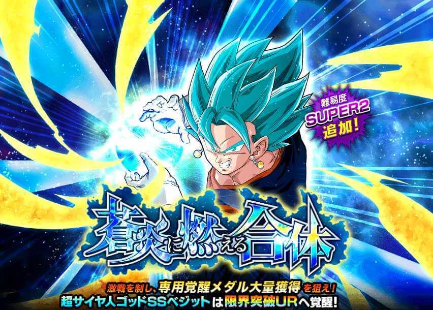 【超激戦】蒼炎に燃える合体『壮絶のブルー!!』攻略情報。ノーコンデッキなど