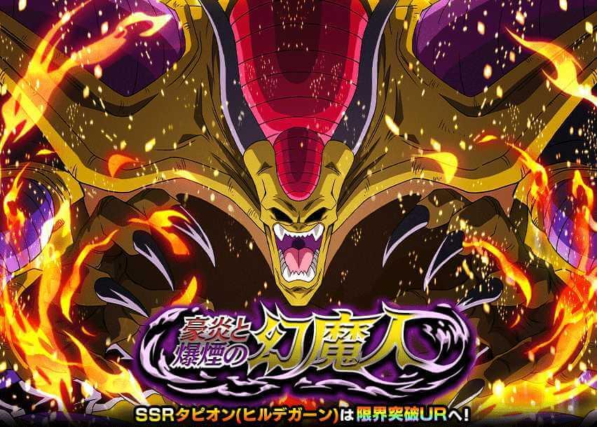 【超激戦】豪炎と爆煙の幻魔人『幻魔人完全復活!』攻略情報。ノーコンデッキなど