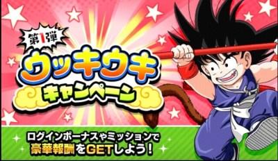 【ドッカンバトル】ウッキウキキャンペーン第1弾が5/31より開催!