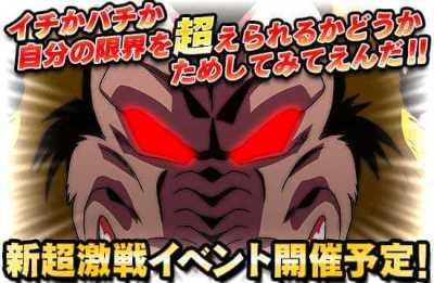 新超激戦&物語イベントの予告!7/1(日)より開催予定?